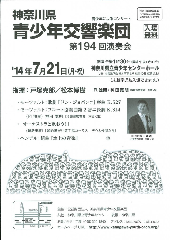 神奈川県青少年交響楽団 第194回演奏会