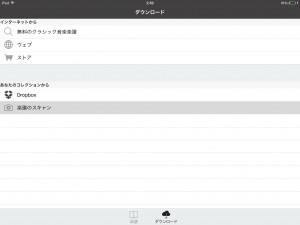 piaScore ダウンロード