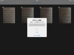 楽譜の保存