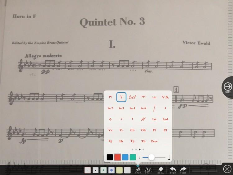 楽譜への書き込み3